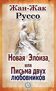 Жан-Жак Руссо - Новая Элоиза, или Письма двух любовников