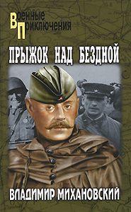 Владимир Михановский -Прыжок над бездной