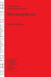 Ирина Вербицкая -Метаморфозы