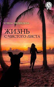 Елена Медведева -Жизнь с чистого листа
