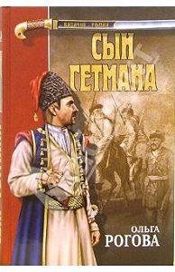 Ольга Рогова -Сын гетмана