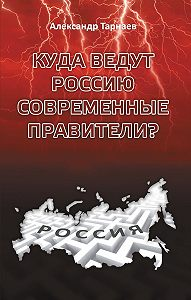 Александр Тарнаев -Куда ведут Россию современные правители?
