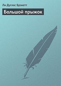 Ли Дуглас Брэкетт - Большой прыжок