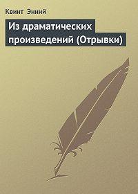 Квинт Энний -Из драматических произведений (Отрывки)
