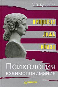 В. В. Кузнецов - Психология взаимопонимания. Неправда, ложь, обман