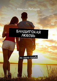 Максим Лебедев -Бандитская любовь. Их свела судьба