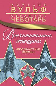 Виталий Вульф -Восхитительные женщины. Неподвластные времени