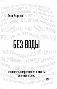 Павел Безручко -Без воды. Как писать предложения и отчеты для первых лиц