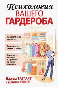 Джеки Уокер -Психология вашего гардероба