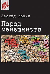 Леонид Ионин - Парад меньшинств