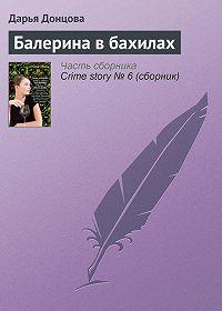 Дарья Донцова -Балерина в бахилах