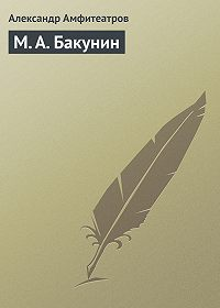 Александр Амфитеатров -М.А.Бакунин