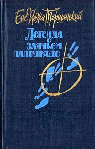Енё Тершанский -По залитым весенним солнцем холмам…