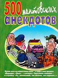 Сборник - 500 ментовских анекдотов