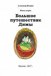 Александр Косарев -Большое путешествие Димы