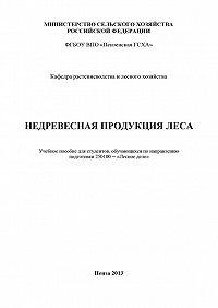 Наталья Остробородова, Вера Гущина - Недревесная продукция леса
