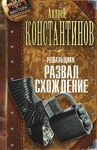 Андрей Константинов -Развал/схождение
