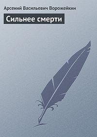 Арсений Ворожейкин -Сильнее смерти