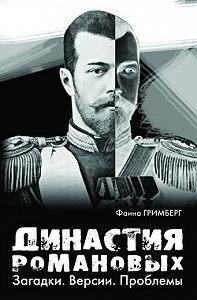 Фаина Гримберг -Династия Романовых. Загадки. Версии. Проблемы