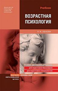 Людмила Обухова -Возрастная психология: учебник
