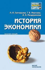 Алла Мещерякова -История экономики