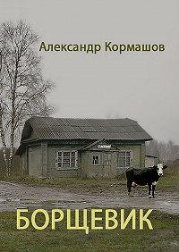 Александр Кормашов - Борщевик