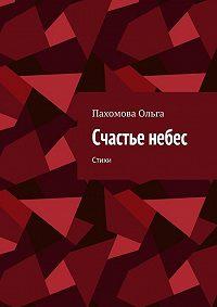 Ольга Пахомова -Счастье небес. Стихи