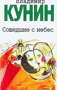 Владимир Кунин -Сошедшие с небес