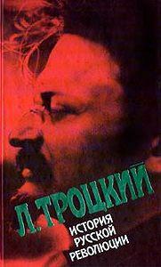 Лев Троцкий - История русской революции. Том II, часть 2