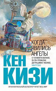 Кен Кизи -Когда явились ангелы (сборник)