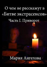 Мария Ангелова -Очем нерасскажут в«Битве экстрасенсов». Часть I. Приворот