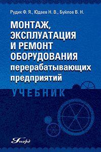 Феликс Рудик -Монтаж, эксплуатация и ремонт оборудования перерабатывающих предприятий