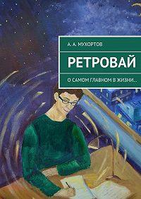 Артур Мухортов -Ретровай