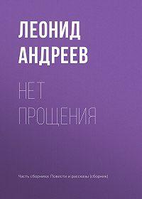Леонид Андреев -Нет прощения