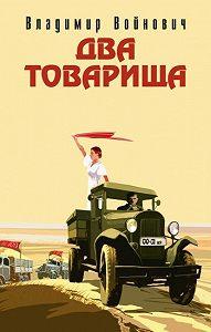 Владимир Войнович - Два товарища (сборник)