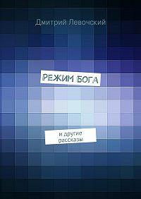 Дмитрий Левочский -РежимБога