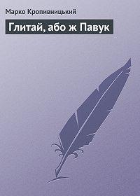 Марко Кропивницький -Глитай, або ж Павук