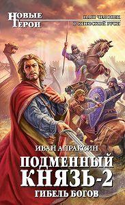 Иван Апраксин -Гибель богов
