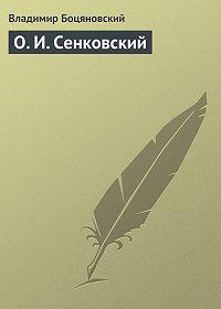 Владимир Боцяновский -О.И.Сенковский