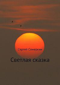 Сергей Владимирович Семеркин -Светлая сказка