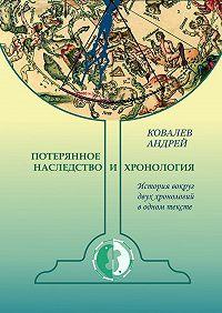 Андрей Ковалев -Потерянное наследство и хронология. История вокруг двух хронологий в одном тексте