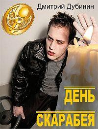 Дмитрий Дубинин - День скарабея