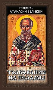 Святитель Афанасий Великий - Толкование на псалмы