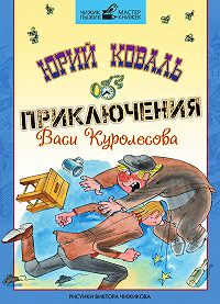 Юрий Коваль -Приключения Васи Куролесова