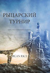 Морган Райс -Рыцарский турнир