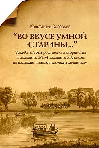 Константин Соловьев -«Во вкусе умной старины…»