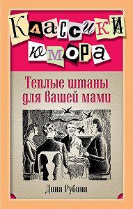Дина Рубина -Теплые штаны для вашей мами (сборник)