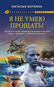 Наталья Берзина - Я не умею прощать!
