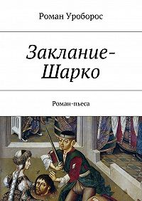 Роман Уроборос -Заклание-Шарко