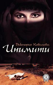 Виктория Ковалева -Инимити